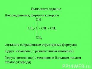 Выполните задание Для соединения, формула которого OH │ CH3- C - CH2 - CH3 │ CH3