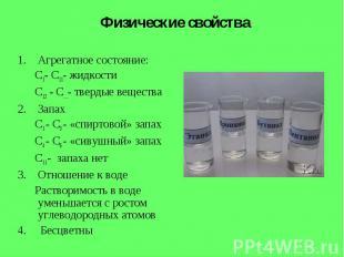 Физические свойства Агрегатное состояние:С1- С11- жидкостиС12 - С…- твердые веще