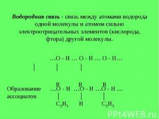 Водородная связь - связь между атомами водорода одной молекулы и атомом сильно э