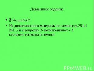 § 9 стр.63-67 Из дидактического материала по химии стр.29 в.1 №1, 2 и к веществу