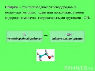 Спирты - это производные углеводородов, вмолекулах которых один или нескольких а
