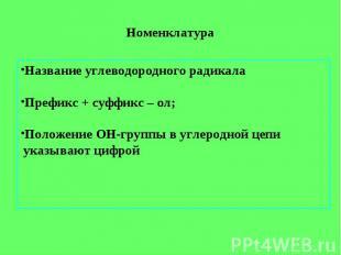 Номенклатура Название углеводородного радикалаПрефикс + суффикс – ол;Положение O