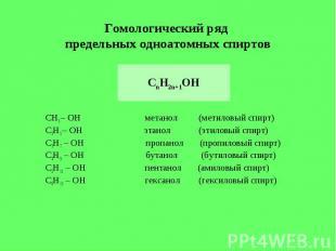 Гомологический ряд предельных одноатомных спиртов СnH2n+1OH СН3 – ОН метанол (ме