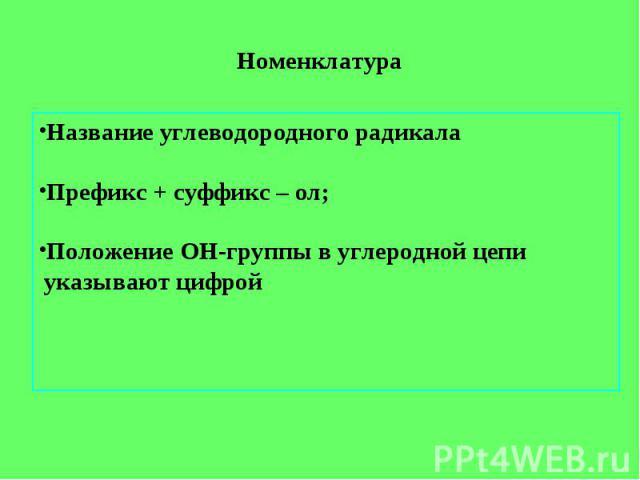 Номенклатура Название углеводородного радикалаПрефикс + суффикс – ол;Положение OH-группы в углеродной цепи указывают цифрой