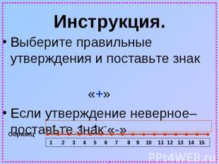Инструкция.Выберите правильные утверждения и поставьте знак «+»Если утверждение