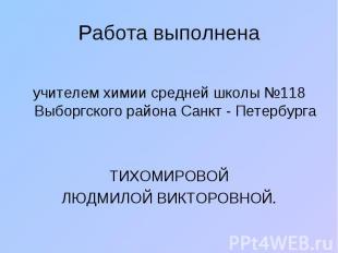 Работа выполнена учителем химии средней школы №118 Выборгского района Санкт - Пе