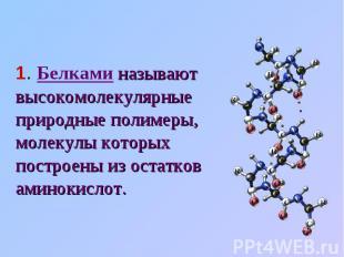 1. Белками называют высокомолекулярные природные полимеры, молекулы которых пост