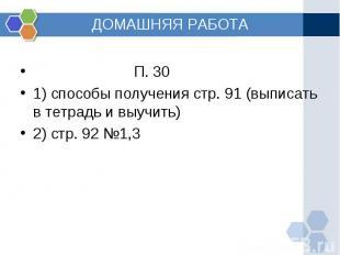ДОМАШНЯЯ РАБОТА П. 301) способы получения стр. 91 (выписать в тетрадь и выучить)