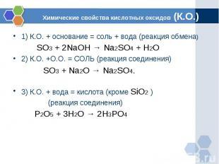 Химические свойства кислотных оксидов (К.О.) 1) К.О. + основание = соль + вода (
