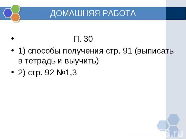 ДОМАШНЯЯ РАБОТА П. 301) способы получения стр. 91 (выписать в тетрадь и выучить)2) стр. 92 №1,3