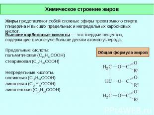 Химическое строение жиров Жиры представляют собой сложные эфиры трехатомного спи