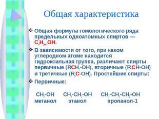 Общая характеристика Общая формула гомологического ряда предельных одноатомных с