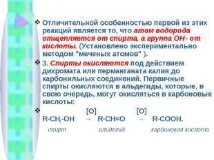 Отличительной особенностью первой из этих реакций является то, что атом водорода