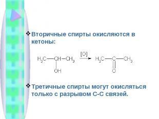 Вторичные спирты окисляются в кетоны:Третичные спирты могут окисляться только с