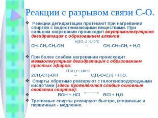 Реакции с разрывом связи С-О. Реакции дегидратации протекают при нагревании спир