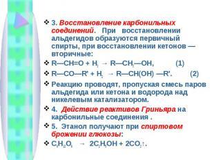 3. Восстановление карбонильных соединений. При восстановлении альдегидов обр