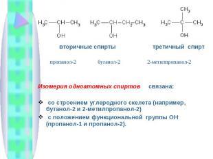 вторичные спирты третичный спирт Изомерия одноатомных спиртов связана: