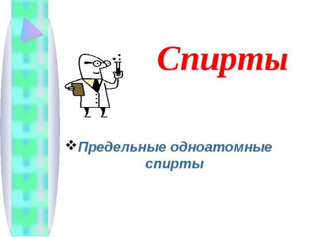 СпиртыПредельные одноатомные спирты