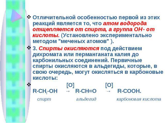 Отличительной особенностью первой из этих реакций является то, что атом водорода отщепляется от спирта, а группа ОН-- от кислоты. (Установлено экспериментально методом