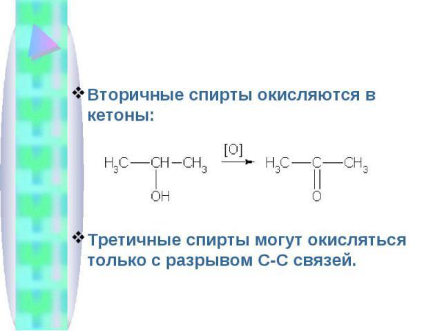 Вторичные спирты окисляются в кетоны:Третичные спирты могут окисляться только с разрывом С-С связей.