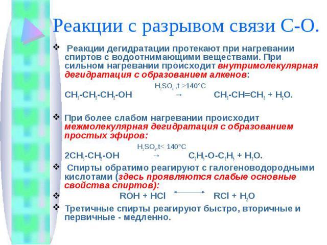 Реакции с разрывом связи С-О. Реакции дегидратации протекают при нагревании спиртов с водоотнимающими веществами. При сильном нагревании происходит внутримолекулярная дегидратация с образованием алкенов: H2SO4 ,t >140°ССН3-СН2-СН2-ОН …