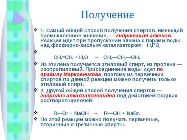 1. Самый общий способ получения спиртов, имеющий промышленное значение, — гидратация алкенов. Реакция идет при пропускании алкена с парами воды над фосфорнокислым катализатором:H3PO4 СН2=СН2 + Н2О →СН3—СН2—ОН.Из этилена получается этиловый …