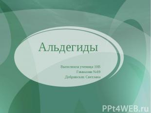 АльдегидыВыполнила ученица 10ВГимназии №69Добринских Светлана
