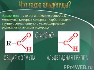 Что такое альдегиды? Альдегиды – это органические вещества, молекулы, которых со