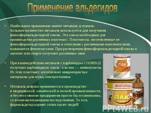 Применение альдегидов Наибольшее применение имеют метаналь и этаналь. Большое ко