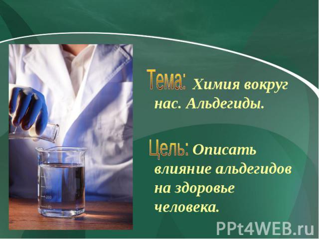 Химия вокруг нас. Альдегиды. Описать влияние альдегидов на здоровье человека.