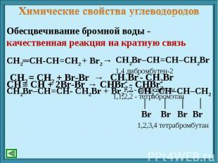 Химические свойства углеводородов Обесцвечивание бромной воды - качественная реа