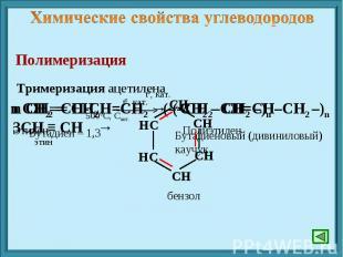 Химические свойства углеводородов Полимеризация Тримеризация ацетилена 3СН ≡ СН