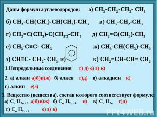 Даны формулы углеводородов: а) CH3-CH2-CH2- CH3 б) CH3-CH(CH3)-CH(CH3)-CH3 в) CH
