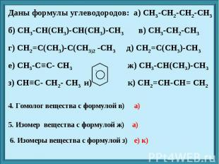 Даны формулы углеводородов: а) CH3-CH2-CH2-CH3 б) CH3-CH(CH3)-CH(CH3)-CH3 в) CH3