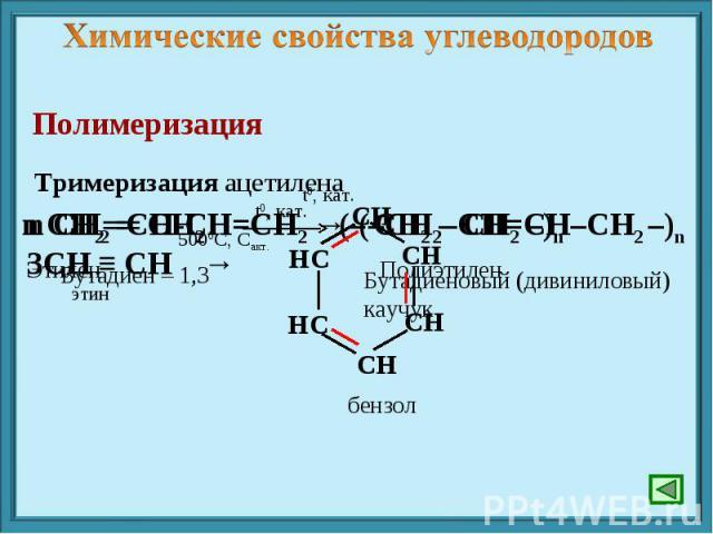Химические свойства углеводородов Полимеризация Тримеризация ацетилена 3СН ≡ СН → этин бензол