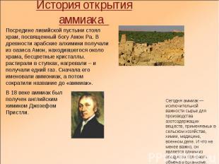 История открытия аммиака Посредине ливийской пустыни стоял храм, посвященный бог