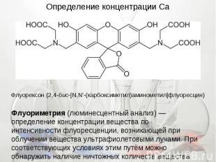 Флуориметрия(люминесцентный анализ) — определение концентрации вещества по инте
