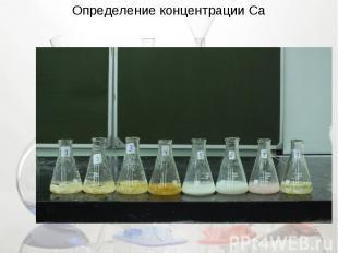 Определение концентрации Ca
