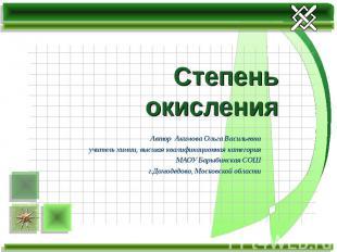 Степень окисления Автор Акимова Ольга Васильевнаучитель химии, высшая квалификац