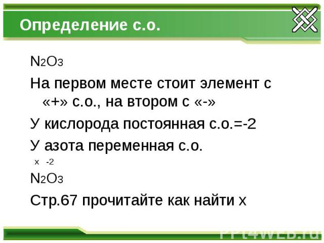 N2O3На первом месте стоит элемент с «+» с.о., на втором с «-»У кислорода постоянная с.о.=-2У азота переменная с.о. x -2N2O3Стр.67 прочитайте как найти x