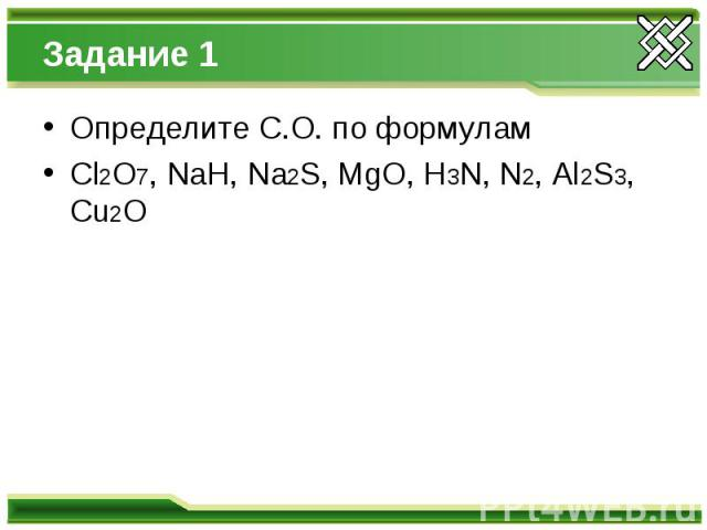 Определите С.О. по формуламCl2O7, NaH, Na2S, MgO, H3N, N2, Al2S3, Cu2O