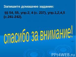 Запишите домашнее задание: §§ 54, 55, упр.2, 4 (с. 237), упр.1,2,4,5 (с.241-242)