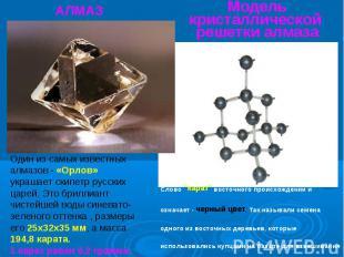 Модель кристаллической решетки алмаза Один из самых известных алмазов - «Орлов»