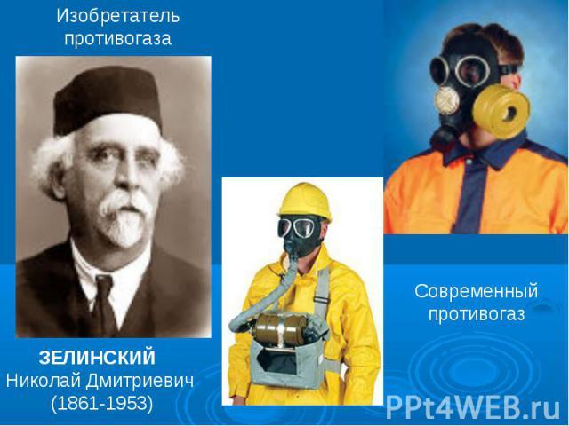 Изобретатель противогаза ЗЕЛИНСКИЙ Николай Дмитриевич (1861-1953) Современный противогаз