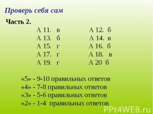 Часть 2. А 11. в А 12. бА 13. б А 14. вА 15. г А 16. бА 17. г А 18. вА 19. г А 2