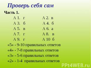 Проверь себя сам Часть 1. А 1. г А 2. вА 3. б А 4. бА 5. в А 6. аА 7. г А 8. вА