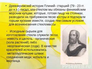 Древнеримский историк Плиний- старший (79 - 23 гг. до н.э.) писал, что стеклом м