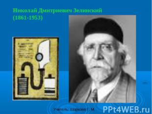 Николай Дмитриевич Зелинский (1861-1953)