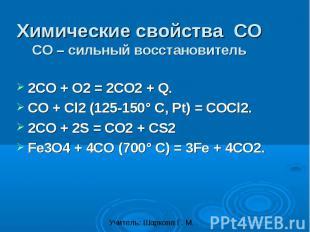 Химические свойства СОСО – сильный восстановитель 2CO + O2 = 2CO2 + Q.CO + Cl2 (