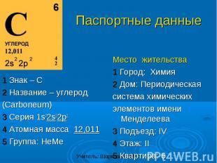 1 Знак – C2 Название – углерод(Carboneum)3 Серия 1s22s22p24 Атомная масса 12,011
